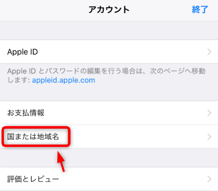 App Storeの国や地域を変更する方法 3