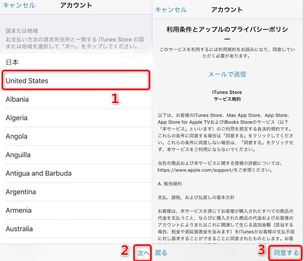 App Storeの国や地域を変更する方法 4