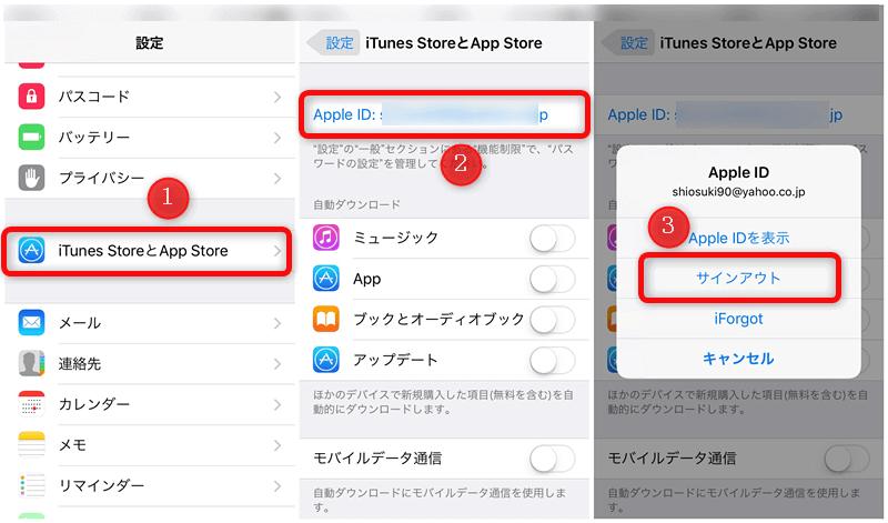 iPhoneでApp Storeの日本語への戻し方 方法1