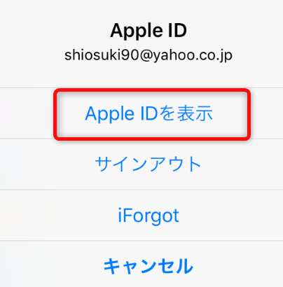 iPhoneでApp Storeの日本語への戻し方 方法2