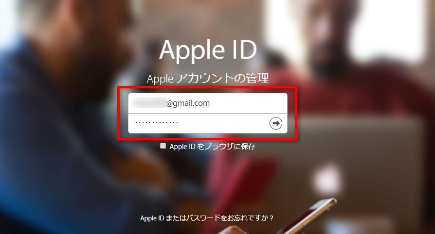 Apple IDの修復用メールアドレスを変更する ステップ1