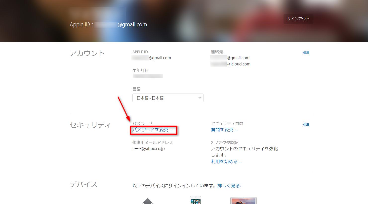 Apple IDの修復用メールアドレスを変更する ステップ2