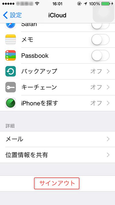 iCloudアカウントを変更する ステップ1