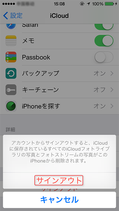 iCloudアカウントを変更する ステップ2