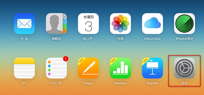 iCloudのプロフィール写真を変更する方法