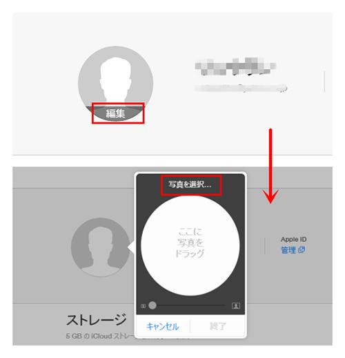 iCloudのプロフィール写真を変更する ステップ3