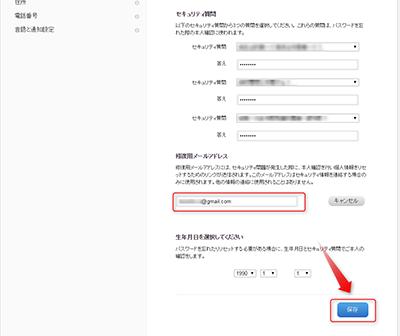 Apple IDの修復用メールドレスを変更する方法