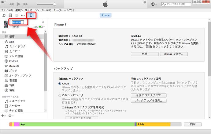 iTunesでiPhoneの名前を変更する方法