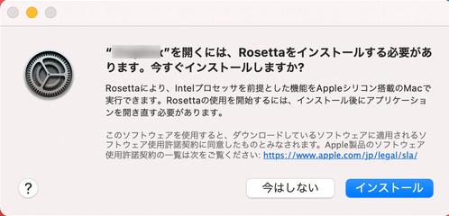 Rosetta 2について