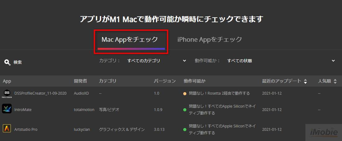 Apple M1でアプリケーションの互換性を確認する