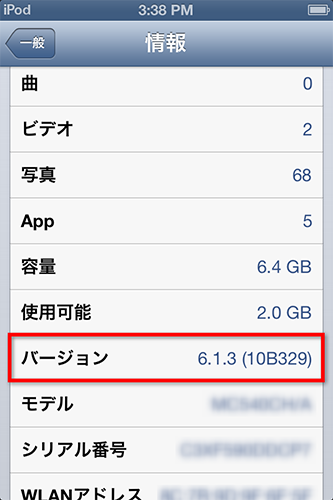 iPod touchのバージョンを確認する