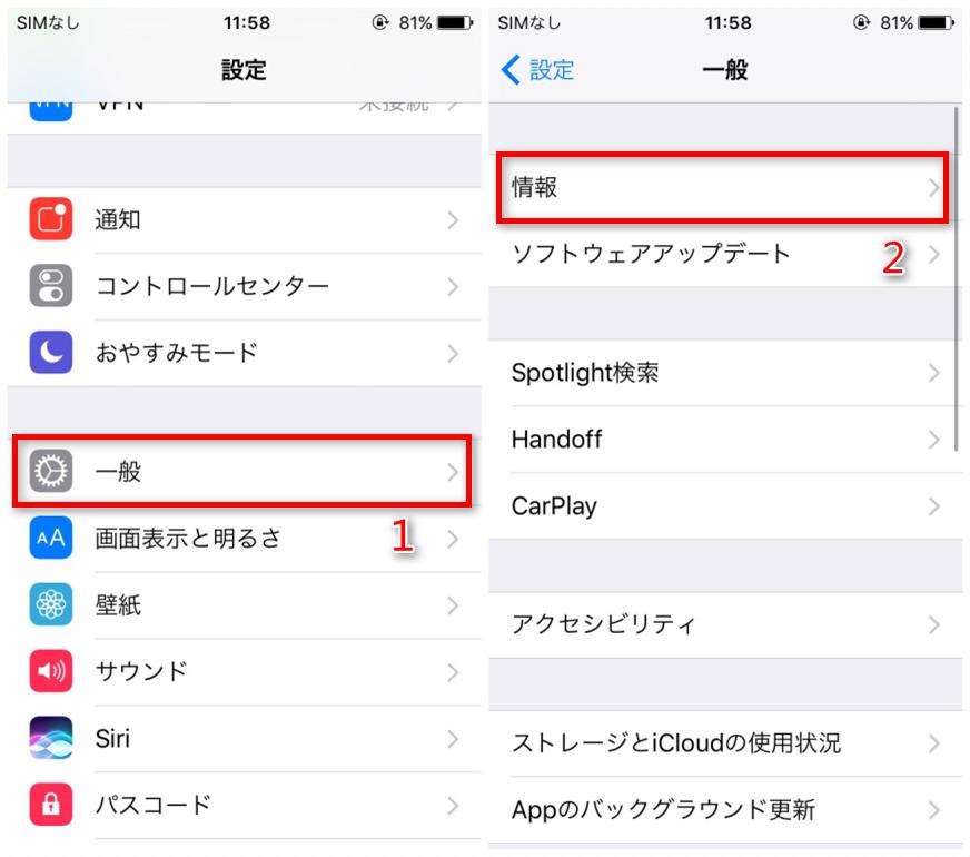 【iPhone・iPad・iPod touch】iOSのバージョンの確認方法