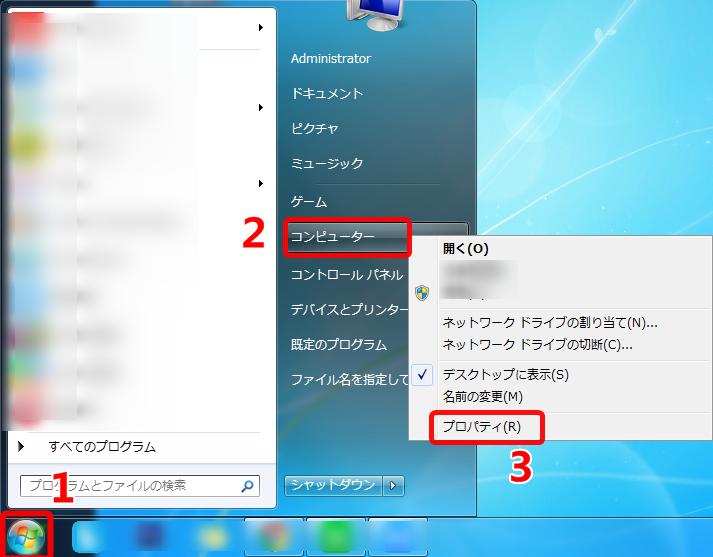 Windows 7の基本情報を確認する方法 1