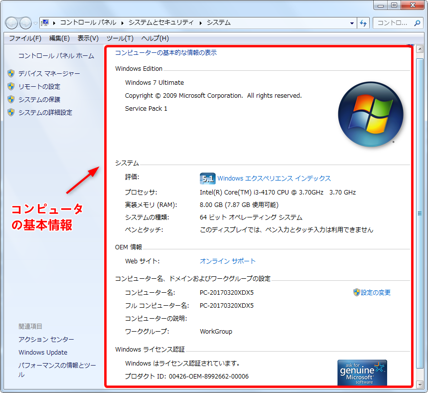 Windows 7の基本情報を確認する方法 2