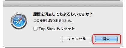 MacでSafariの履歴を削除する