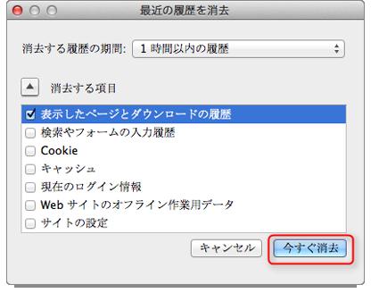 MacでFirefoxの履歴を削除する