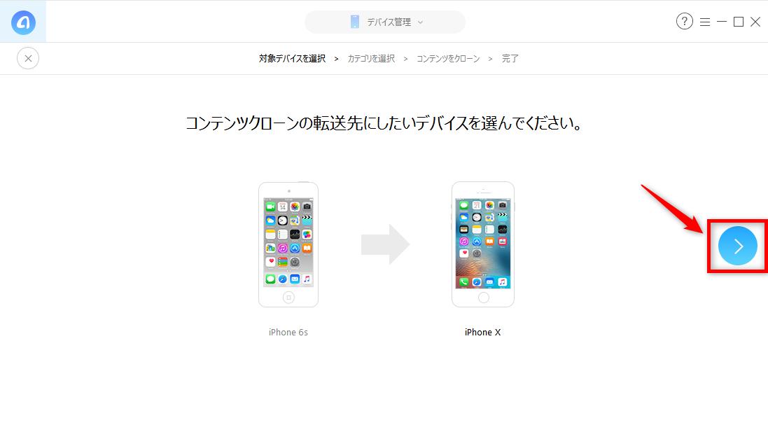 iPhoneの間でデータをクローンするには ステップ3