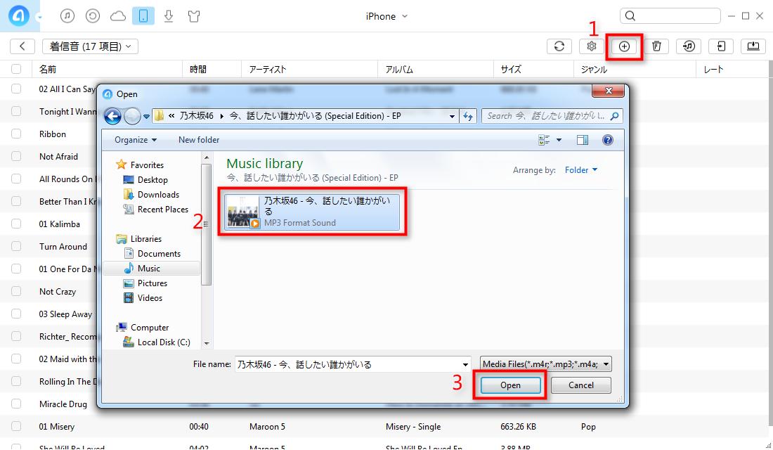 MP3ファイルを選択して着信音に変換する