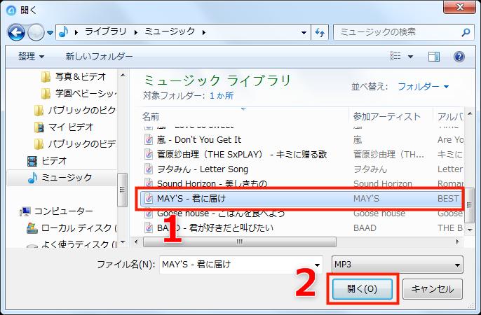MP3をM4Rに変換して着信音にする方法 3