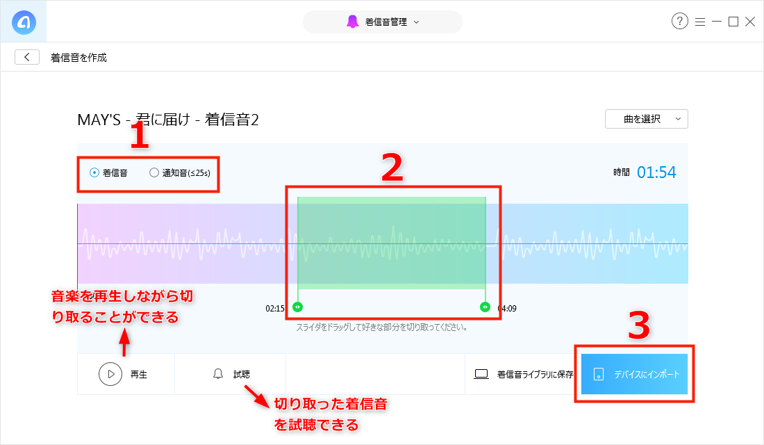 MP3をM4Rに変換して着信音にする方法 4