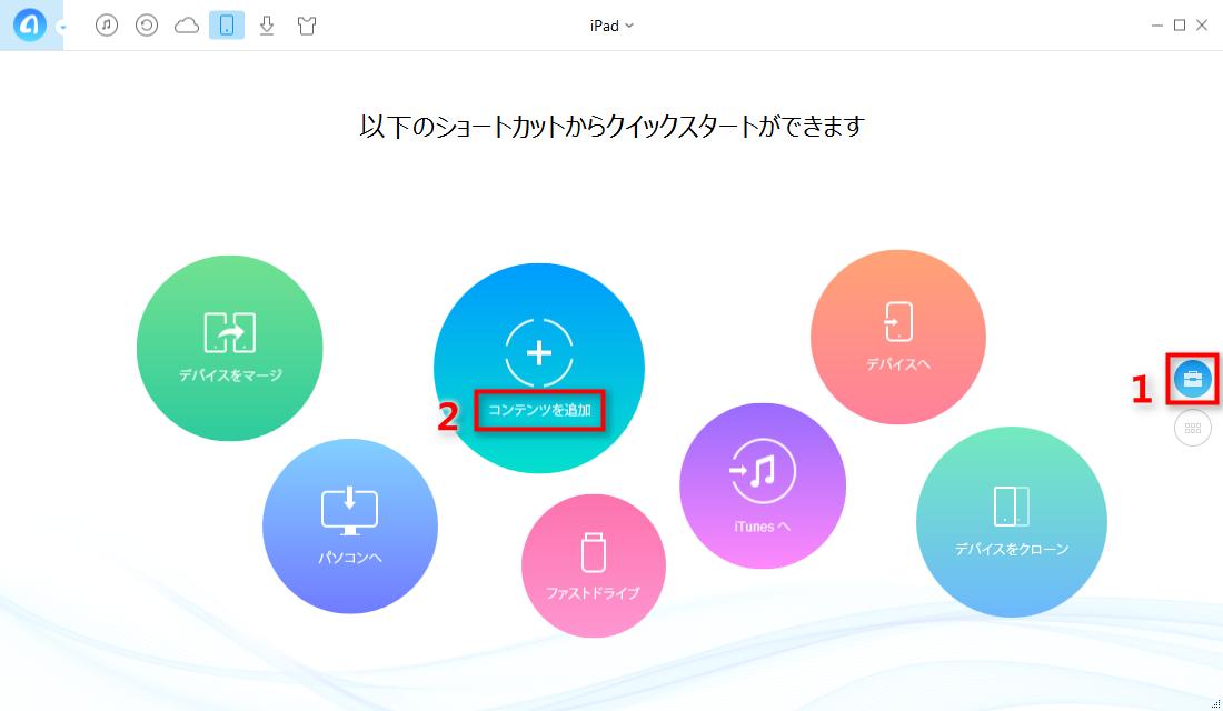 iPadの動画を変換する方法 ステップ1