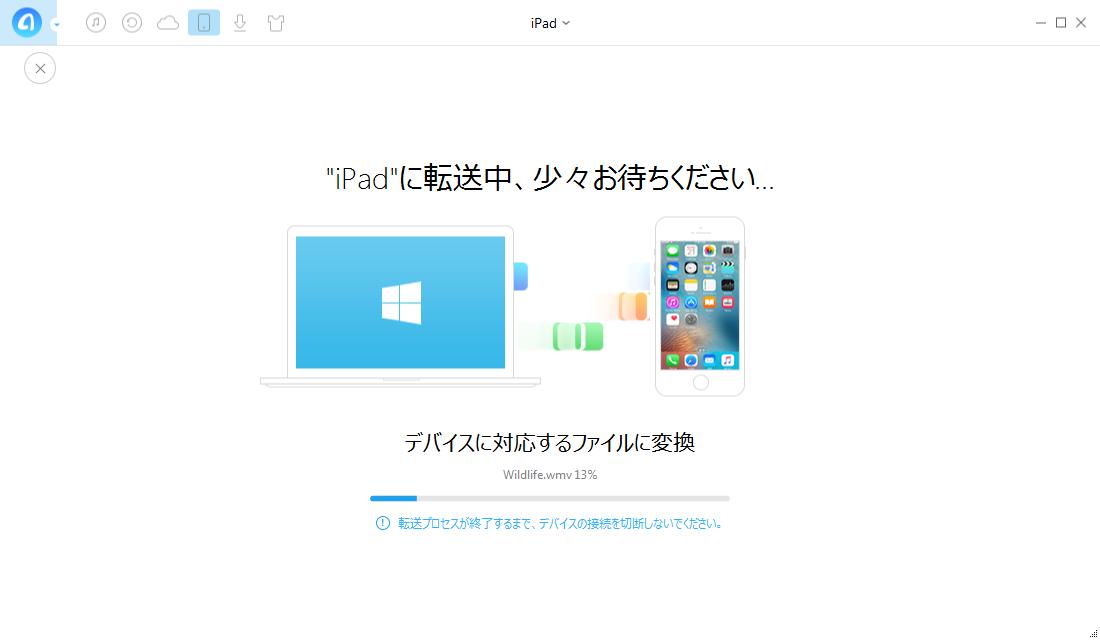 iPadの動画を変換する方法 ステップ3