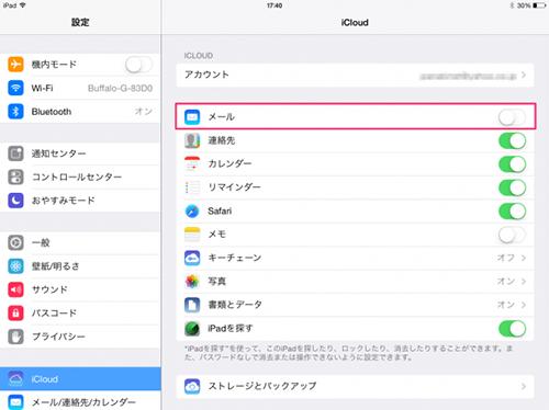 iCloudメールアドレスを作成する Step1
