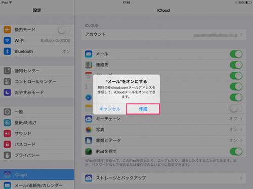 iCloudメールアドレスを作成する方法Step2