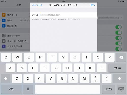 iCloudメールを作成する方法 Step3