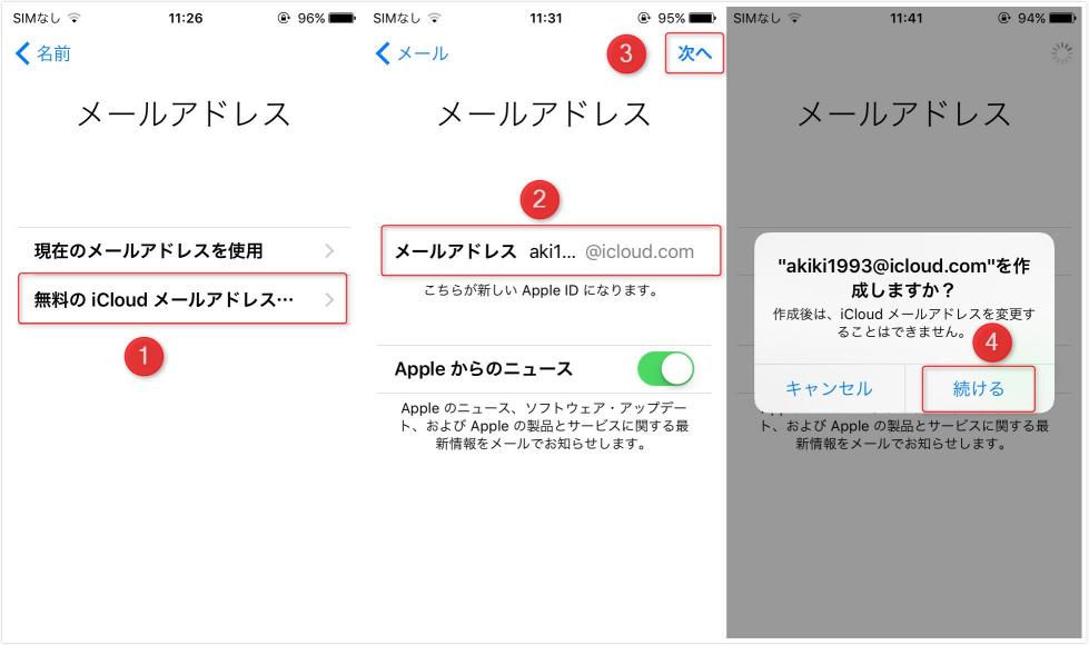 iCloud ID、メールアドレスを作成1