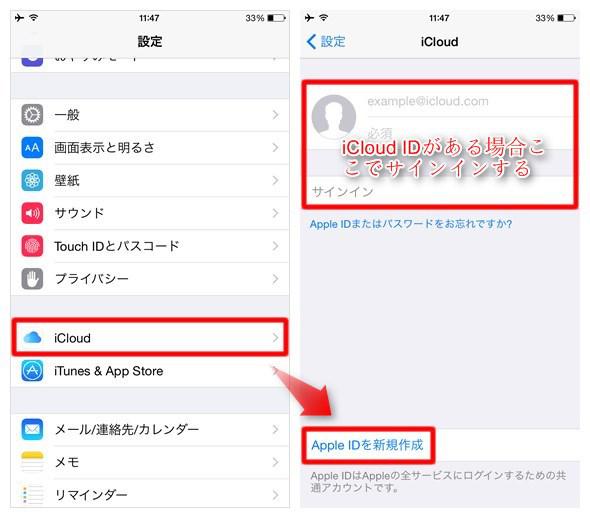 iOSデバイスでiCloud IDを作成する