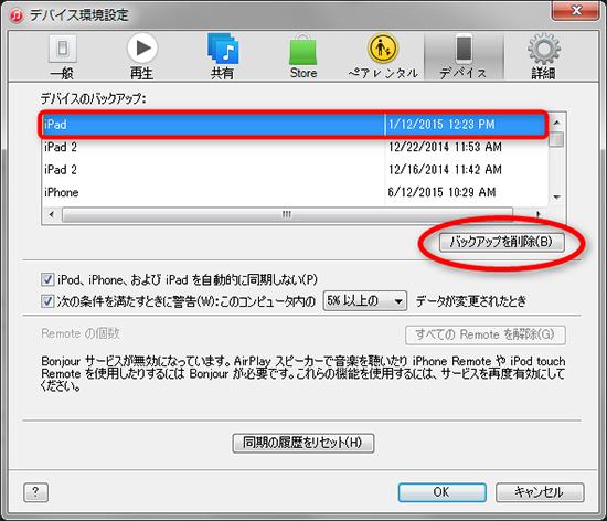 iTunesでiOSデバイスのバックアップデータを確認&削除する