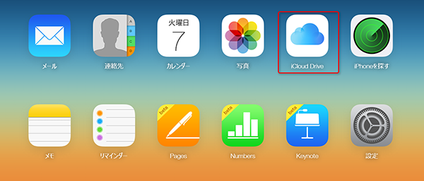 iCloud Driveからファイルを削除するには