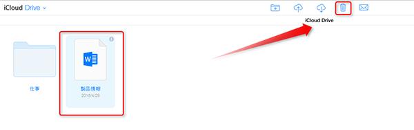 iCloud Driveからファイルを削除する方法 ステップ3