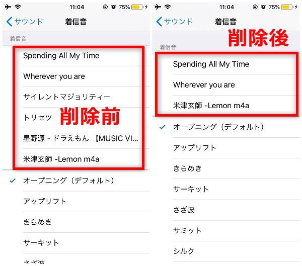 iPhoneの着信音を削除する方法
