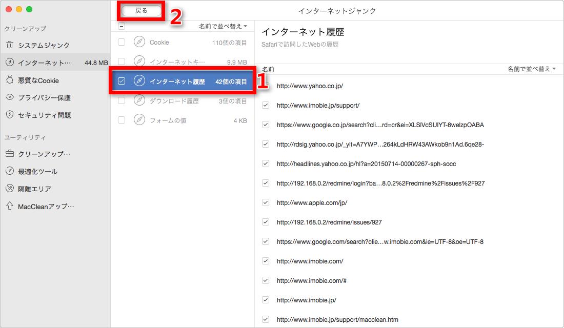ステップ4:Safariの履歴を選択する