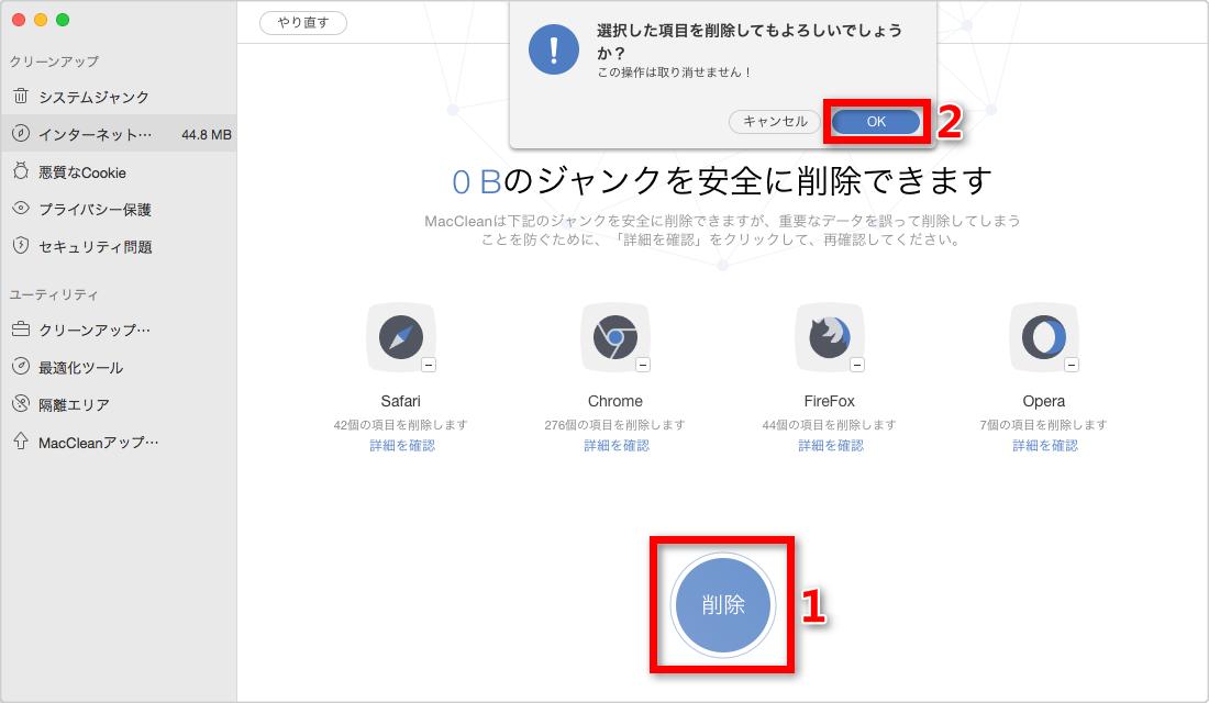 ステップ5:MacCleanでMacの検索履歴を削除する