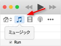 ステップ1:iTunesで音楽に入る