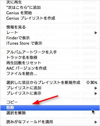 ステップ2:削除したい曲を選択する