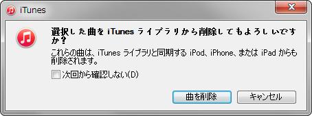 「曲を削除」ボタンを選択する
