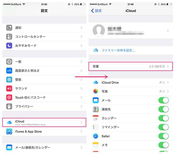 iCloudのバックアップを削除する方法 ステップ1