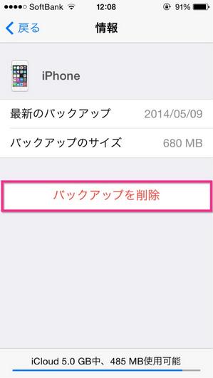 iCloudからバックアップを削除する ステップ3