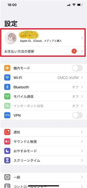 写真元:mag.app-liv.jp -Apple IDをタップ