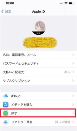 写真元:mag.app-liv.jp -「探す」をタップ