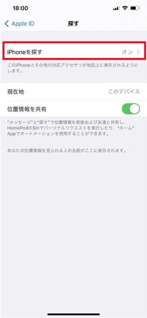 写真元:mag.app-liv.jp -「iPhoneを探す」をタップ
