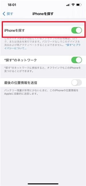 写真元:mag.app-liv.jp -「iPhoneを探す」をオフにする