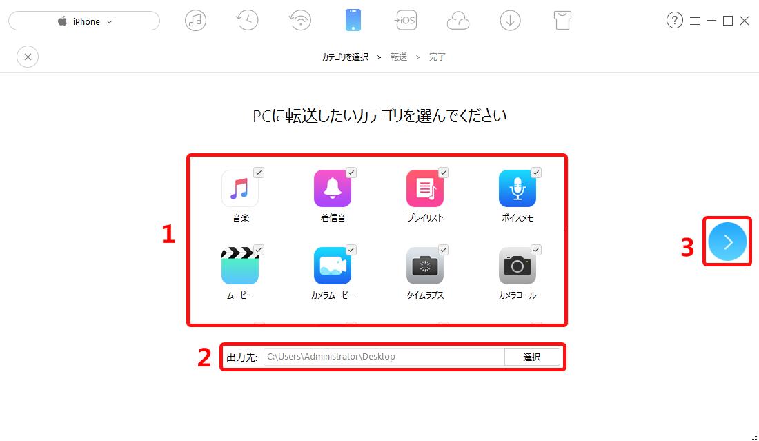 iPhoneの項目を完全にバックアップする ステップ3