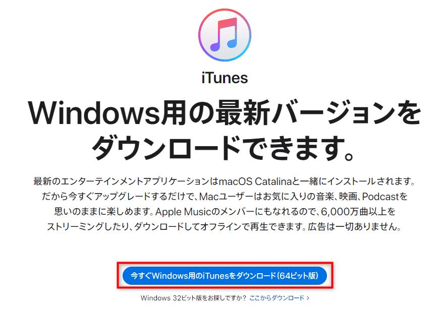 iTunesをパソコンにダウンロード