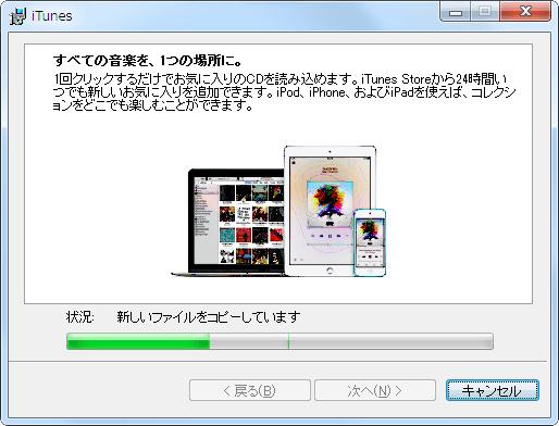 iTunesのインストール中