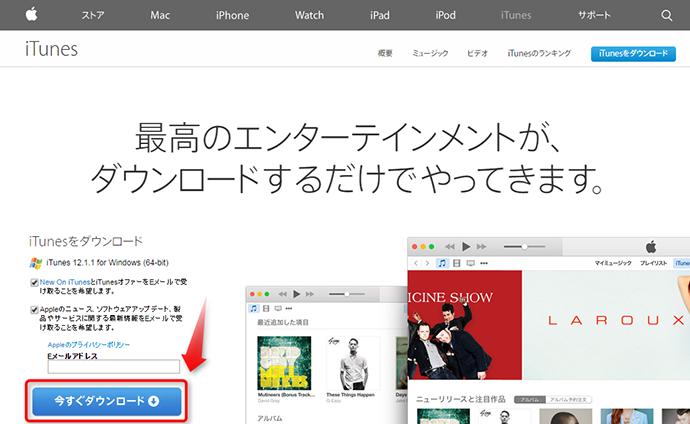 iTunesを公式サイトからダウンロードする